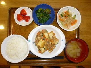 きょうのお昼ご飯は、家常豆腐、中華サラダ、紅生姜大根、味噌汁、くだものでした。