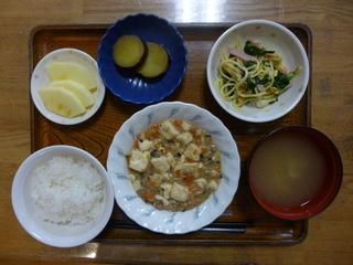 きょうのお昼ごはんは、麻婆豆腐、中華サラダ、さつま芋煮、味噌汁、果物でした。