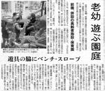 今日の朝日新聞ぐんま版に掲載