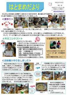hatomame20150827_ページ_1.jpg