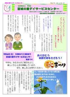 hatomame20150827_ページ_2.jpg
