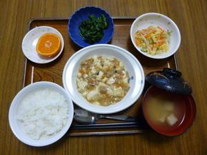 今日のお昼は、麻婆豆腐、春雨サラダ、お浸し、味噌汁、果物です。・